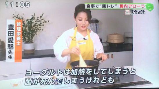 4月28日放送テレビ西日本『土曜NEWSファイルCUBE』新コーナー医食同源に出演致しました。