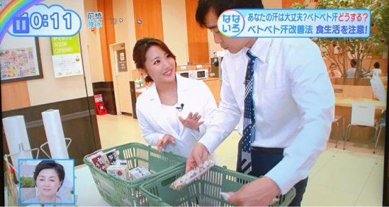 5月28日放送テレビ東京『なないろ日和』に管理栄養士として出演致しました。