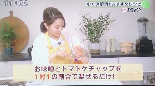 6月16日放送テレビ西日本『土曜NEWSファイルCUBE』医食同源に出演致しました。