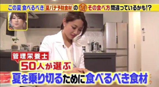 6月26日放送TBS「この差って何ですか?」に管理栄養士として出演致しました。