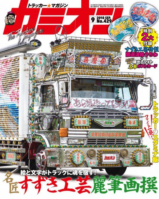 芸文社8月1日発行『カミオン9月号』管理栄養士として監修、解説しています。