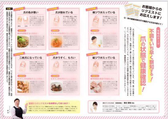 てまひま堂会報誌のインタビューを管理栄養士、美容アドバイザーとして受けました。
