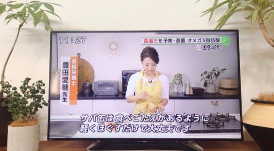 9月15日放送TNC【CUBEレギュラーコーナー医食同源】高血圧予防の回