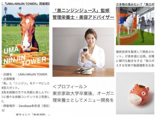 JRA日本中央競馬会『UMA×NINJIN TOWER』プレスリリース監修。