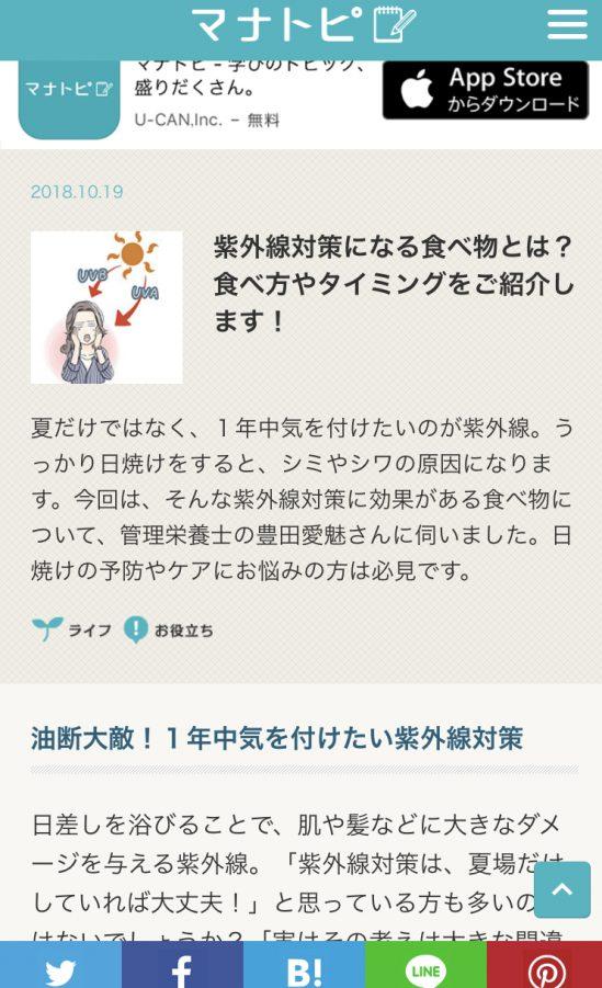 10月19日「マナトピ」にてインタビュー記事が掲載されています。