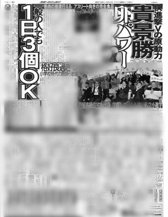 11月26日発売のスポーツニッポンにてインタビューにお応えしております。