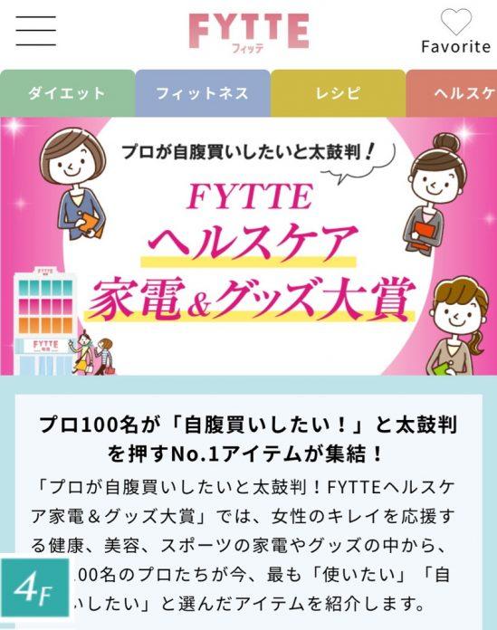 FYTTEヘルスケア家電&グッズ大賞!選考
