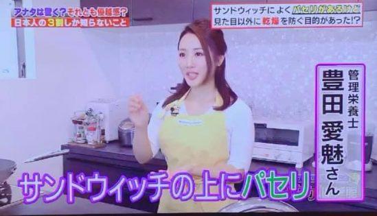 2月28日放送ハナタカ優越館に管理栄養士として出演致しました。