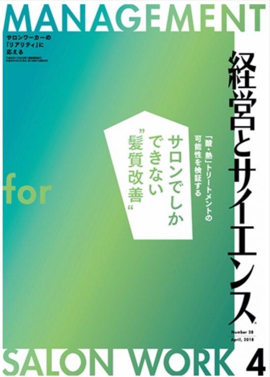 『経営とサイエンス』4月号に連載が掲載れています。