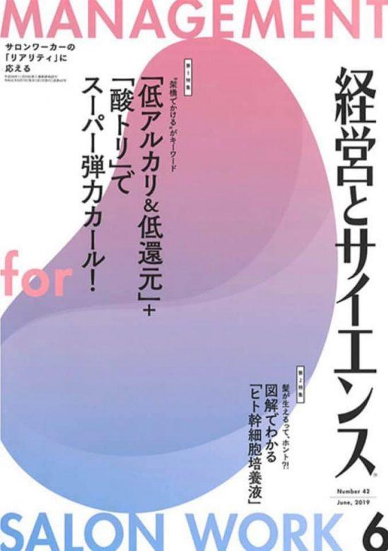 新美容出版『経営とサイエンス』6月号連載中。