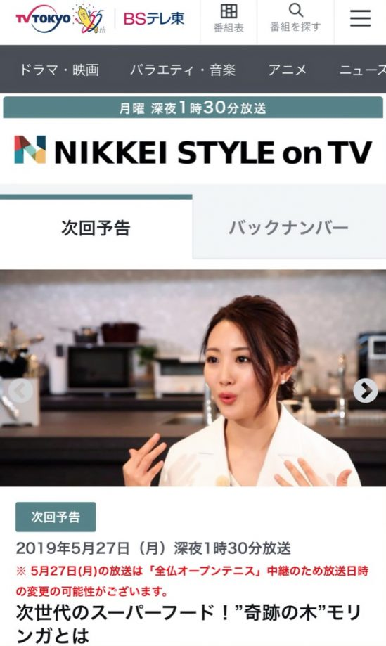 5月27日テレビ東京『NIKKEI STYLE on TV』にてインタビューにお応えしました。