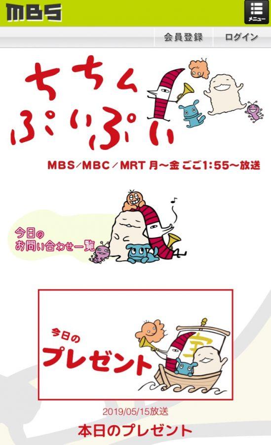 2月12日放送MBS「ちちんぷいぷい」にてインタビューをお受けしています。