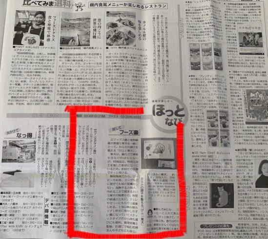 6月7日の東京新聞でびふぃ寒天が取り上げられました