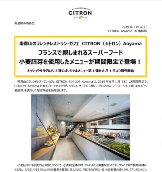 CITRON(シトロン)Aoyamaの期間限定、小麦胚芽メニューに関するプレスリリース、コメント監修。