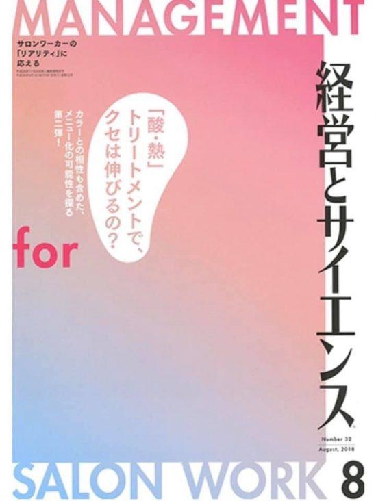 新美容出版『経営とサイエンス』8月号連載中。