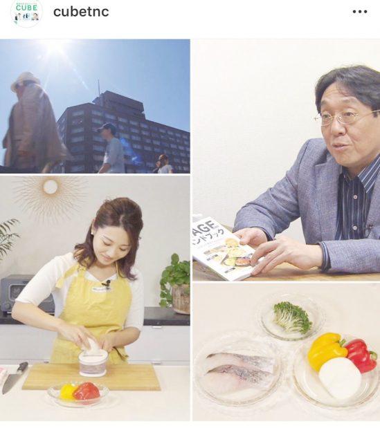 7月13日放送のテレビ西日本『土曜NEWSファイルCUBE』医食同源、AGE対策のVTRが届きました。
