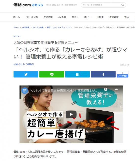 価格.comで人気の調理家電を使いこなそう! 管理栄養士・豊田のコーナーがスタートしました。