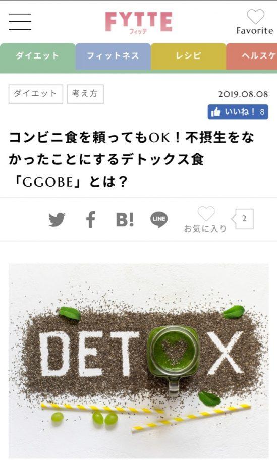 FYTTE掲載!コンビニ食を頼ってもOK!不摂生をなかったことにするデトックス食「GGOBE」とは?