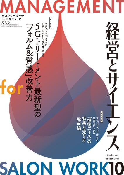 新美容出版『経営とサイエンス』10月号連載中。