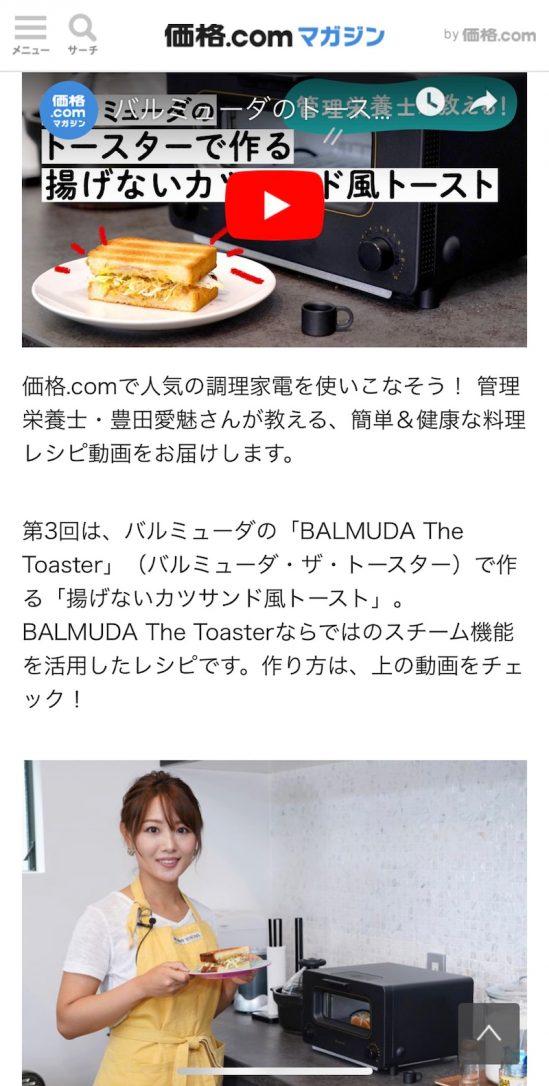 価格.comで人気の調理家電を使いこなそう!第3弾は、バルミューダのトースターで作る「揚げないカツサンド風トースト」