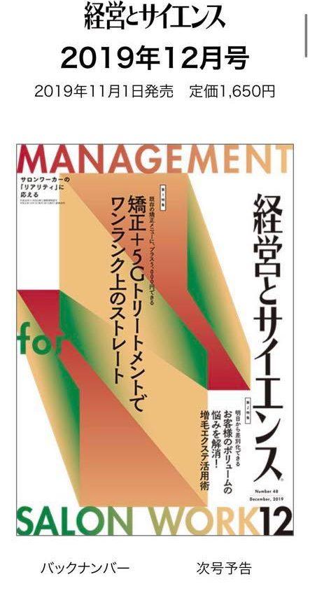 新美容出版『経営とサイエンス』12月号連載。