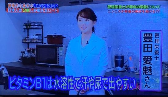 2月19日放送、テレビ朝日『ハナタカ優越館』豚肉の栄養と吸収に関してコメントさせて頂きました。