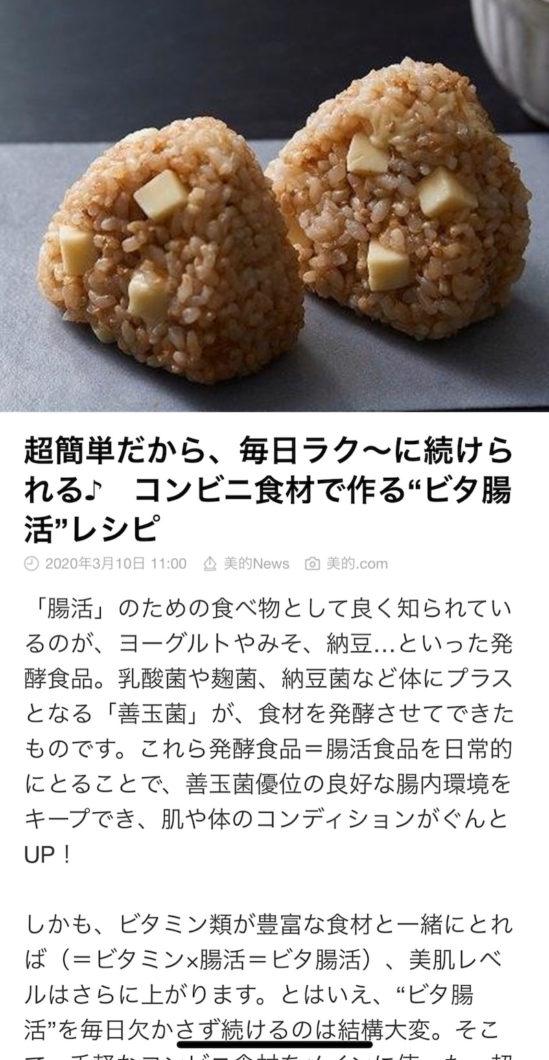 """美的.com掲載!超簡単だから、毎日ラク〜に続けられる♪コンビニ食材で作る""""ビタ腸活""""レシピ"""