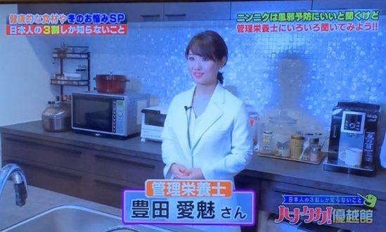 3月12日放送、テレビ朝日『ハナタカ優越館』にんにくの栄養素に関してコメントさせて頂きました。