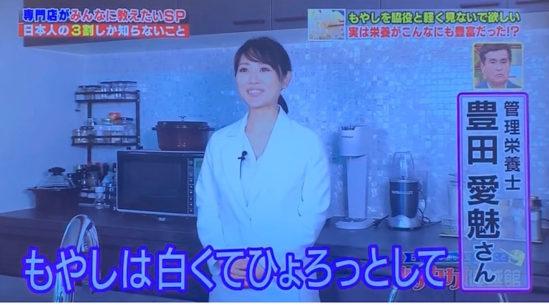 3月26日放送、テレビ朝日『ハナタカ優越館』もやしと自然薯の栄養素に関してコメントさせて頂きました。