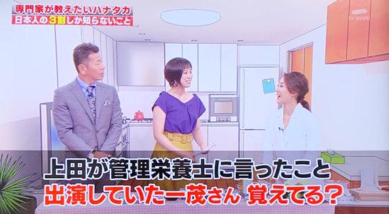 5月21日放送、テレビ朝日『ハナタカ優越館』に出演致しました。