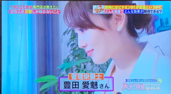 7月23日放送、テレビ朝日『ハナタカ優越館』に出演致しました。