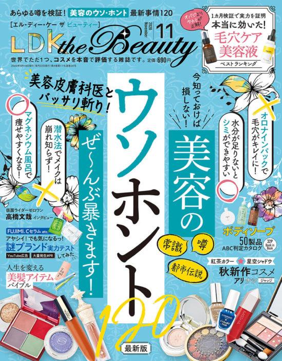 LDK the Beauty11月号にて 管理栄養士、美容アドバイザーとして美容のウソホントについてお答えしています。