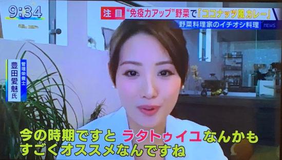 8月31日野菜の日フジテレビ『とくダネ!』に出演致しました。