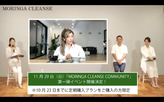 「MORINGACLEANSE(モリンガ・クレンズ)」ローラさん、アンバサダー就任オンライン発表会登壇