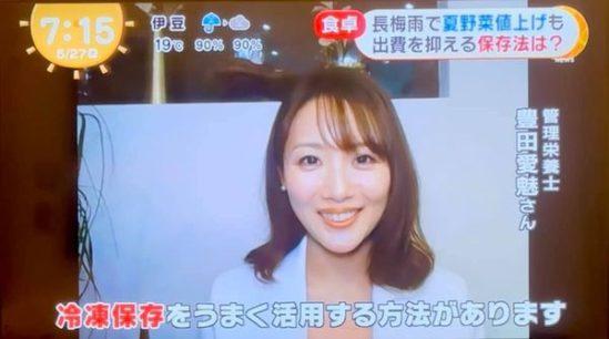 5月27日OAフジテレビ『めざましテレビ』出演しました。