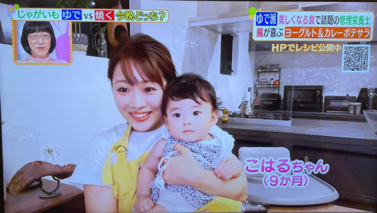 9月1日OA日本テレビ系『ヒルナンデス!』に管理栄養士として出演しました。